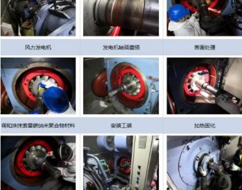 <em>风力发电</em>机轴颈<em>磨损修复</em>方法有哪些?