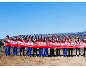 贵州威宁40兆瓦<em>农业光伏项目</em>全容量并网发电