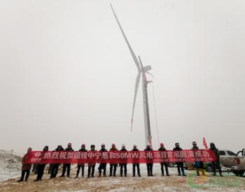 <em>国投宁夏</em>中宁恩和50兆瓦风电项目首吊圆满成功