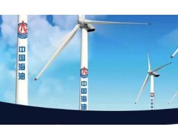 中海油启动首个海上风电项目 二次进军风电试图逆袭
