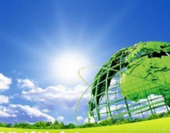 多部门促<em>生物天然气</em>发展:到2030产量要超200亿立方米
