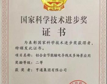 <em>亨通</em>荣获2019年度国家科技进步二等奖