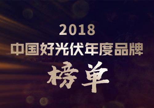 2018中國好光伏年度品牌榜單