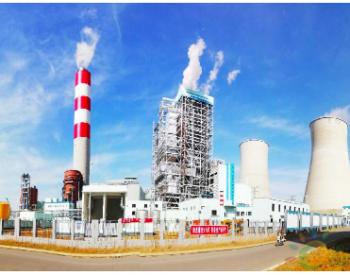 中国能建浙江火电承建河南南阳电厂1号机组通过168小时试运行