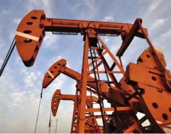 <em>油气</em>探采市场全面开放 深入落实仍需配套政策支持