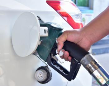 <em>成品油</em>调整今年首次搁浅 预计下轮下调概率大