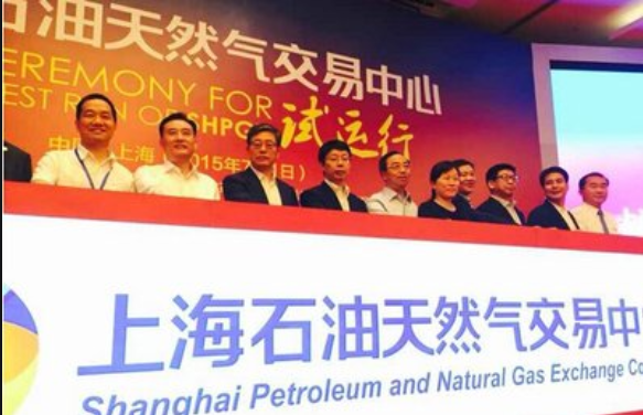 上海石油交易中心