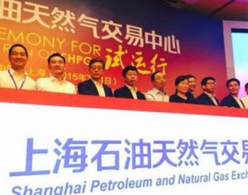 """""""推進上海石油天然氣交易中心建設""""被寫入上海這份重要文件!"""