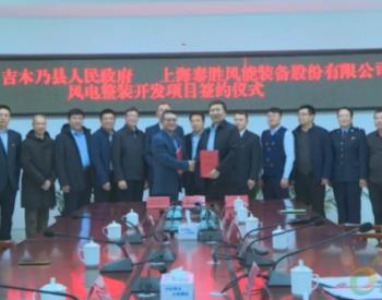 1GW!泰胜风能风电整装开发项目落地新疆吉木乃县