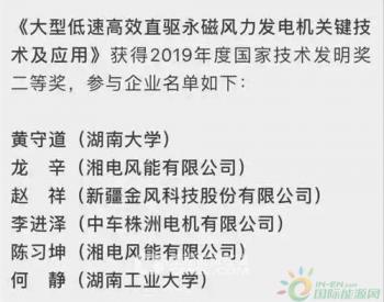 重磅!2019年度国家科技奖获奖名单公布!<em>湘电</em>榜上有名!