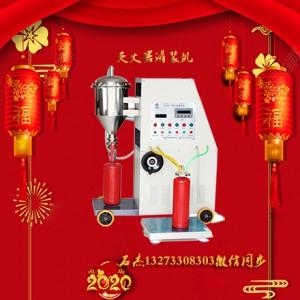 ABC灭火器灌粉机器充粉设备