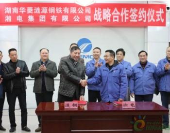 湘电与湖南华菱涟源钢铁有限公司签订战略合作协议