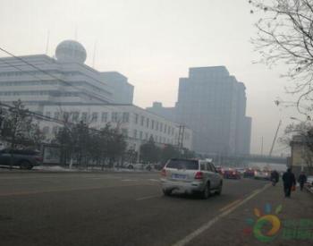 雪少风小空气质量差 内蒙古中西部局地陷<em>重度污染</em>