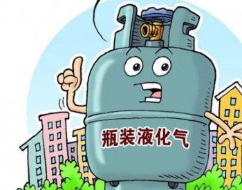 江苏启东主城区居民禁用瓶装<em>液化气</em>