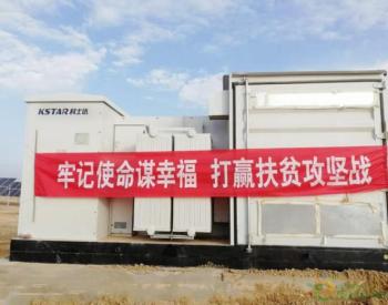 科士达1500V光伏系统解决方案走进宁夏贫困县