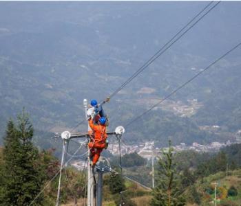 """湖南发布""""2020年电力行动计划"""""""