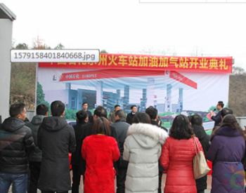 中石化湖南省首座L-CNG油气合建<em>站</em>在永州正式营业