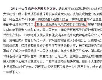 2020年甘肃省政府工作报告提及<em>兰州大成</em>敦煌50MW光热发电项目