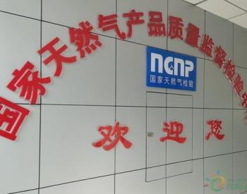 """通过国家验收!四川达州将拥有全省首个""""天然气国检中心"""""""