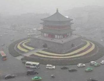 陕西西安市发布重<em>污染</em>天气黄色预警 启动Ⅲ级应急响应