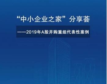 晶澳科技列入2019年A股并购重组代表性案例