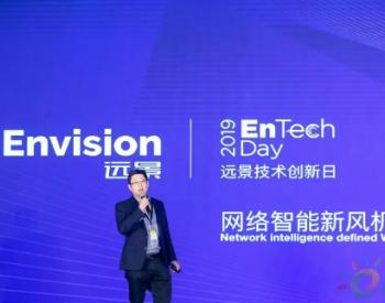 远景能源副总裁王晓宇:最新一代的智能风机技术