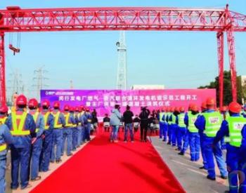 上海电气首台H级燃机示范工程开建