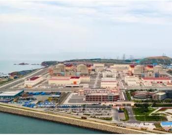 辽宁<em>红沿河核电</em>站年上网电量首破300亿度