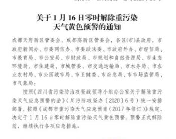 <em>空气质量改善</em>明显 四川成都1月16日零时解除重污染天气黄色预警