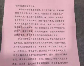 <em>首创股份</em>:安徽枞阳县农村自来水并网项目收到政府表扬