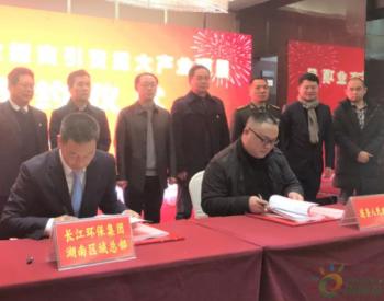 长江<em>环保</em>集团联合<em>航天凯天</em>与湖南道县人民政府签署PPP项目合同