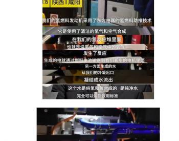 陕西首台氢燃料客车问世 厂商:尾气管排水能直接喝
