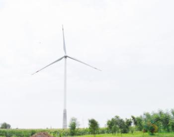 河南<em>长垣</em>县2千万千瓦分散式<em>风电项目</em>实现并网发电