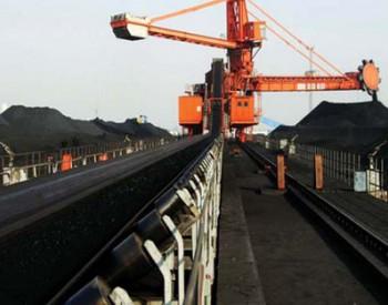我国第二个年产量超两亿吨<em>煤炭</em>企业诞生