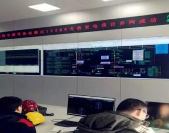 我国最大的<em>槽式光热</em>发电项目乌拉特中旗100MW槽式电站成功并网