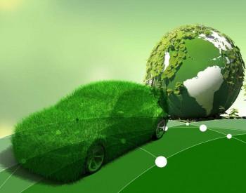 新能源汽车产业链迎春天 各路资本高度关注