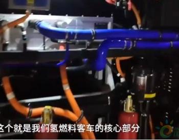 陕西首台<em>氢</em>燃料客车在咸阳问世!厂商:尾气管排水能直接喝