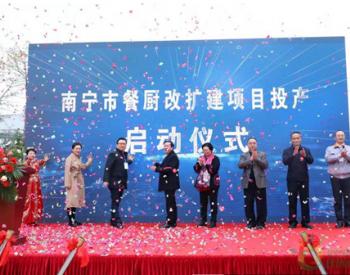 <em>广西</em>南宁市餐厨垃圾处理厂改扩建项目正式投产
