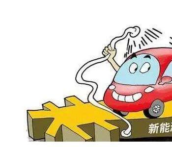 今日能源看点:中广核总经理换人!工信部:今年新能源汽车补贴不会大幅退坡!