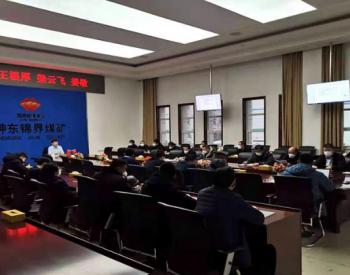 <em>锦界煤矿</em>13条具体措施防控新型肺炎疫情发生