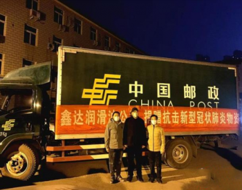 石家庄中石鑫达润滑油有限公司向长安区捐赠11万枚口罩
