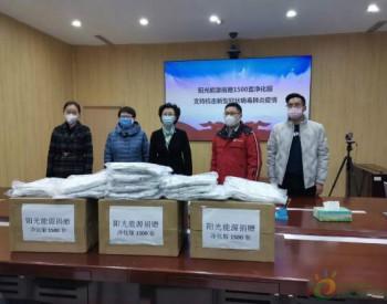 <em>锦州阳光能源</em>捐赠1500套净化服
