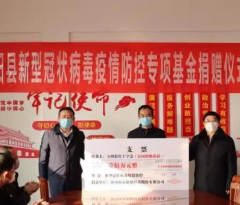 <em>海泰新能</em>捐赠110万元抗击新型冠状病毒感染肺炎疫情