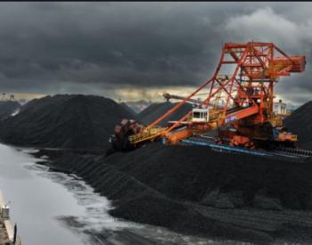 <em>煤炭</em>产业:2019年淘汰<em>产能</em>1.1亿吨 2020年仍有空间
