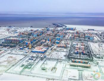 道达尔中国主席:中法合作的北极LNG2比亚马尔更具竞争力