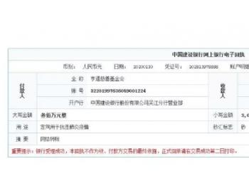 <em>亨通集团</em>捐赠700万元急需物资 驰援武汉抗击疫情
