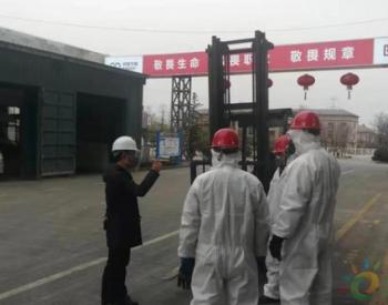 <em>中国节能环保集团</em>启动应急响应预案 严防医废危废处理过程中污染事故