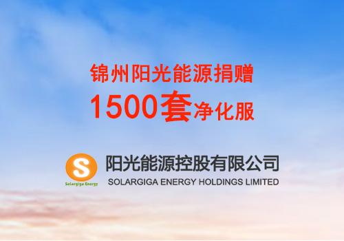 锦州阳光能源捐赠1500套净化服