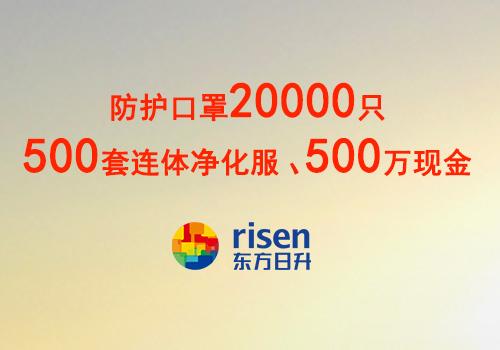 再伸援手!东方日升捐赠20000只口罩
