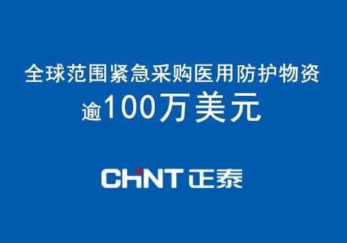 正泰集团:采购医用防护物资逾100万美元